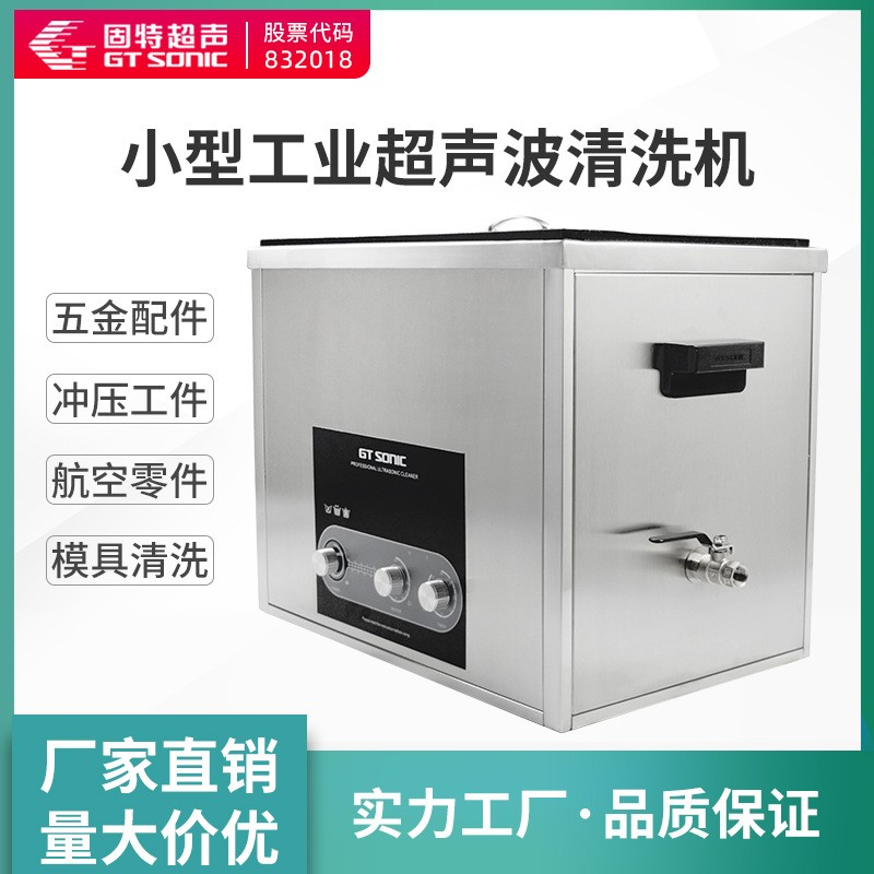 工业超声波清洗机单槽 固特超声 五金零配件冲压件模具清洗设备