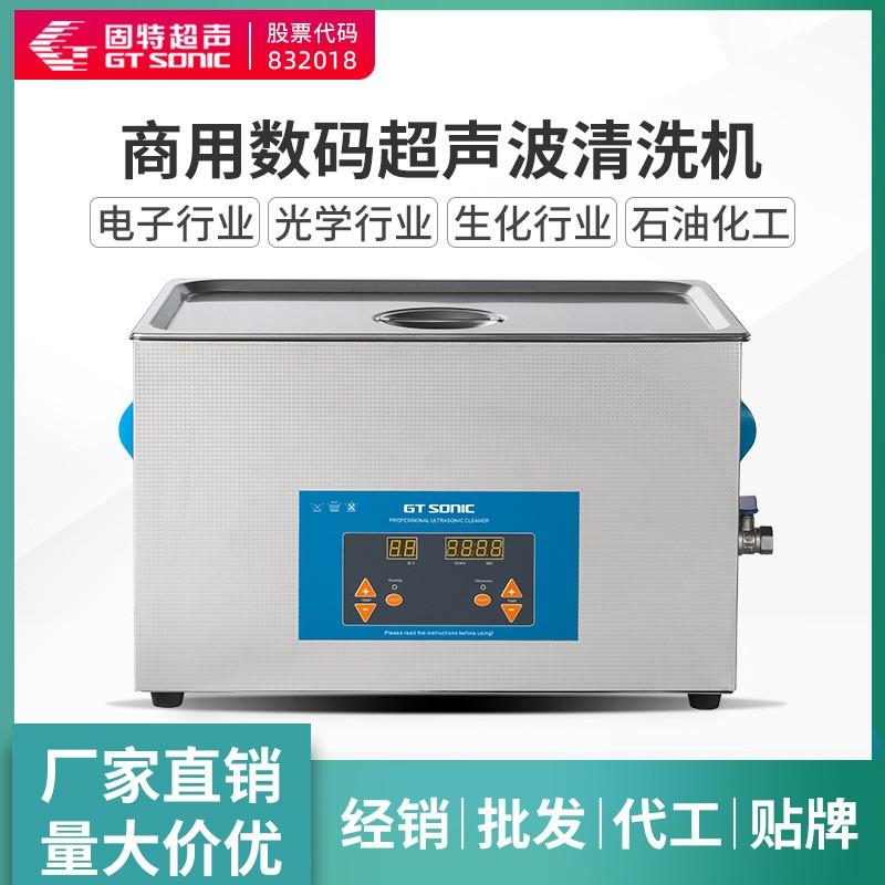 厂家直供固特超声 五金零件清洗 超声波清洗设备不锈钢单槽清洗机