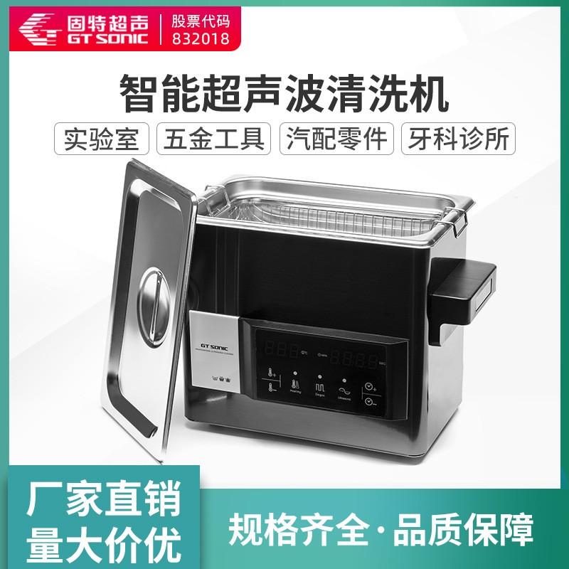 固特厂家供应智能超声波清洗机GTSONIC 实验室用脱气超声波清洗机
