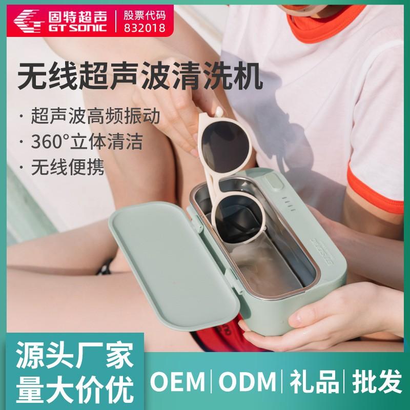 固特GTSONIC超声波清洗机器家用眼镜首饰手表假牙牙套GT-X5充电