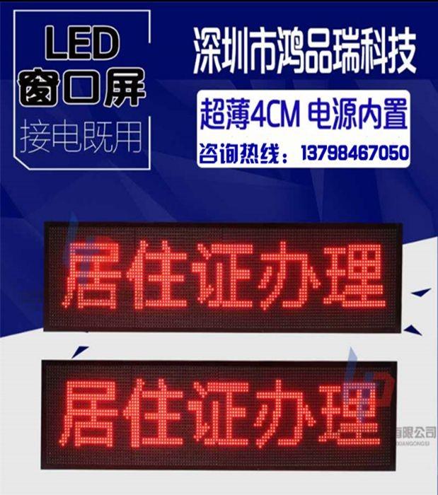 厂家直销  全彩单色高清led车载显示屏出租车后窗电子广告屏走字屏