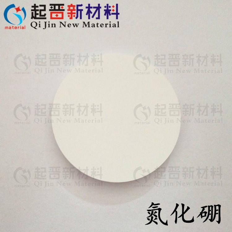 溅射镀膜氮化硼靶材 BN 氮化硼陶瓷 高纯科研氮化硼靶材 尺寸订做