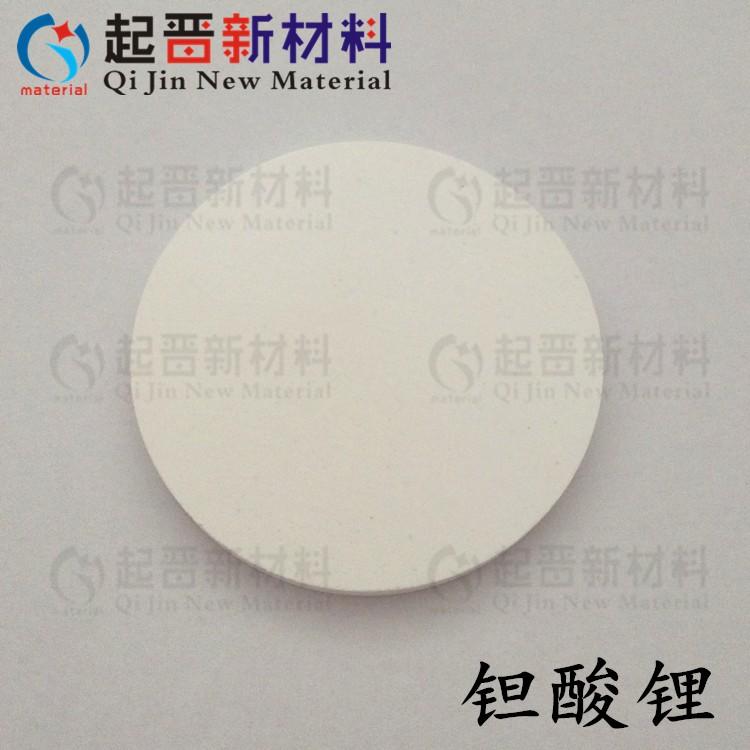 磁控溅射钽酸锂靶材 LiTaO3靶材 镀膜钽酸锂陶瓷靶材 尺寸订做