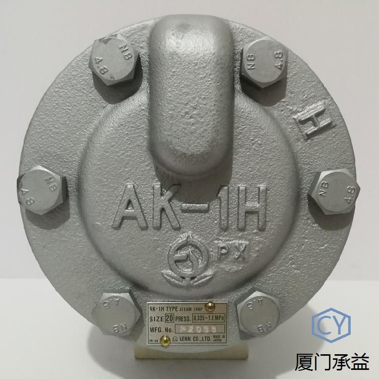 日本阀天VENN疏水阀 AK-1H型蒸汽疏水阀 倒吊桶式疏水阀 铸铁丝口疏水阀