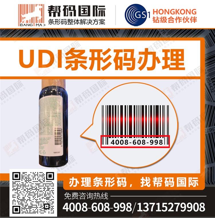 UDI条码办理 商品条形码变更 GLN条形码办理 条形码增码办理 商品二维码办理