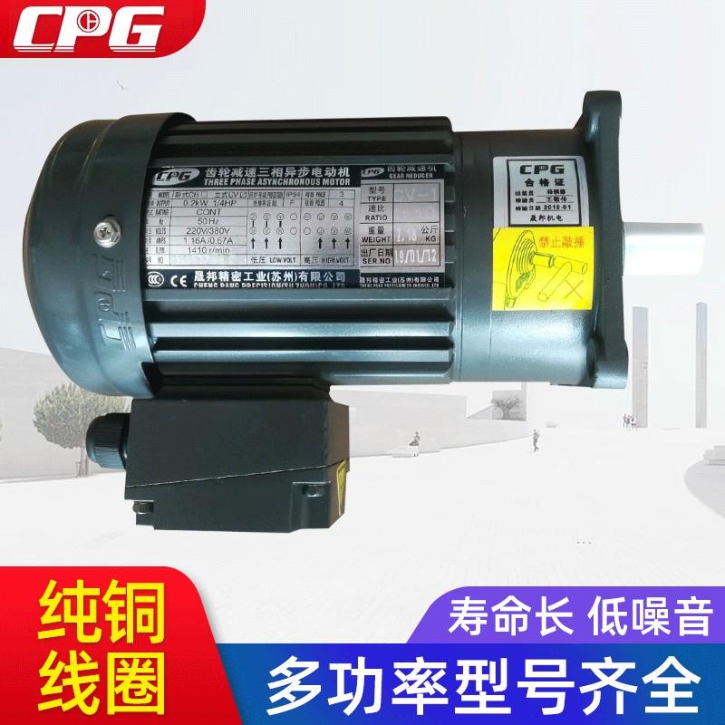 城邦减速机微型电机 调速制动三相异步电动机 机械设备用电动机