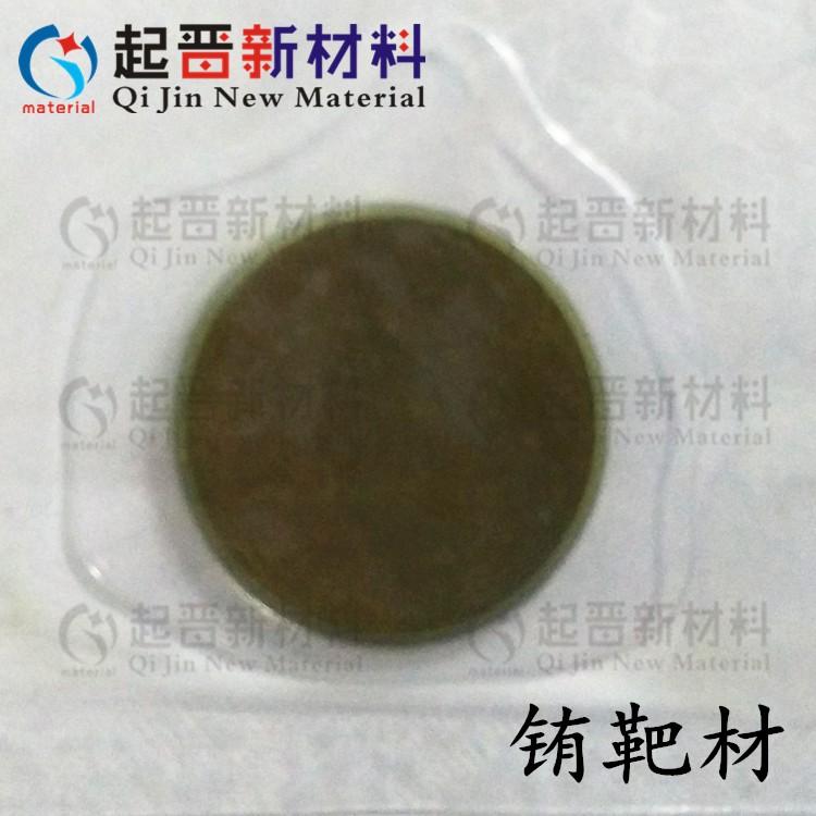 磁控溅射铕靶材 Eu靶材 科研实验 高纯稀土金属材料 尺寸可订做