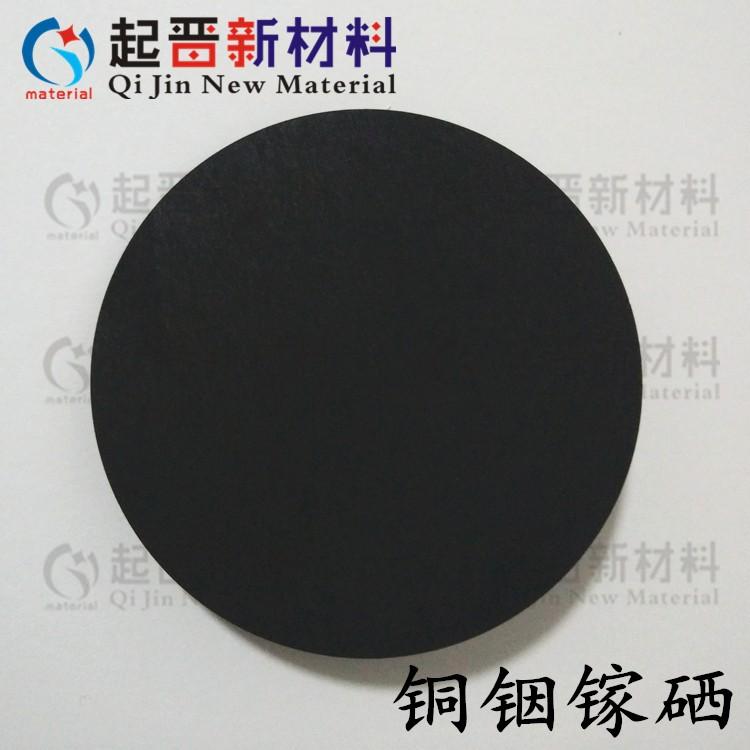 磁控溅射铜铟镓硒靶材 CIGS靶材 铜铟镓硒靶 太阳能薄膜材料