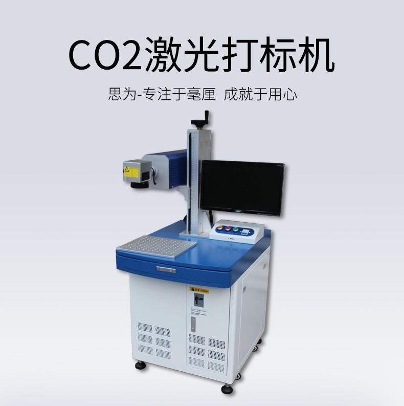 厂家直销C02激光打标机 光纤激光打标机 大范围 大功率 效率高