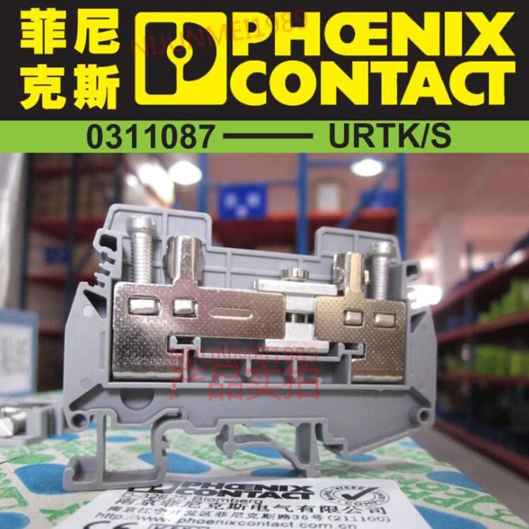 正品特价菲尼克斯接线端子排 电流端子URTK/S试验端子0311087