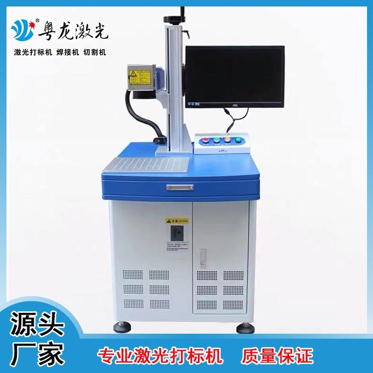 现货供应光纤激光打标机 一体式分体式光纤喷码机 小型光纤激光打标机
