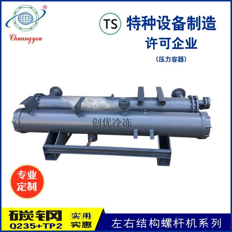 左右结构螺杆机系统式蒸发管风冷模块机蒸发器冷水机不锈钢3匹10P20匹定制