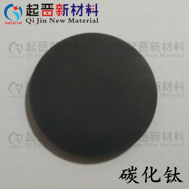 磁控溅射碳化钛靶材 TiC靶材 碳化钛陶瓷靶材 真空镀膜 科研实验