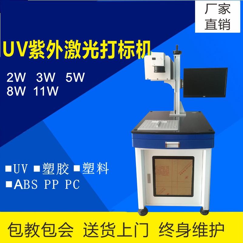 光纤投影自动对应激光打标机 专业激光打标机 打标机厂家供应
