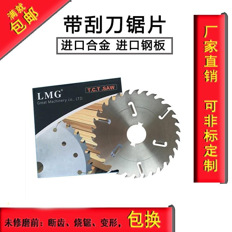 带刮刀多片锯锯片480*4.0多片锯锯片 合金锯片 进口钢板 进口合金