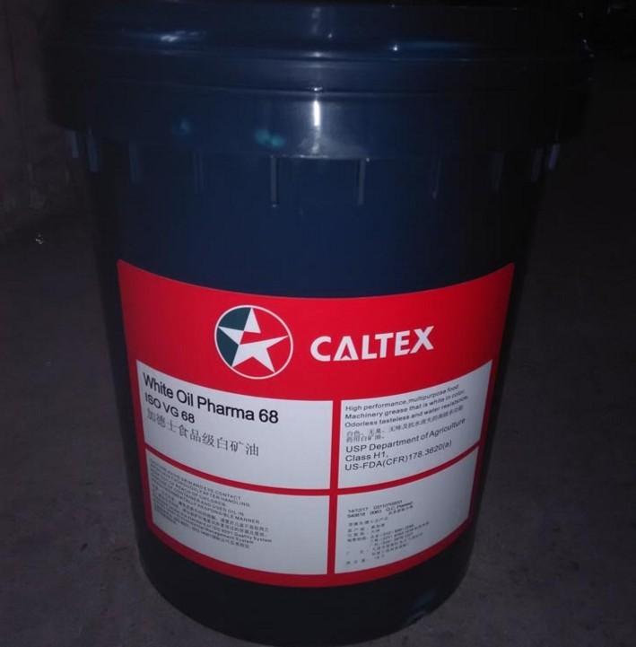 加德士White Oil Pharma68食品级白矿油