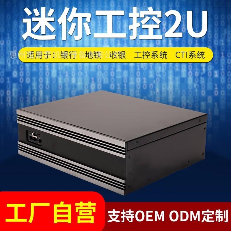 现货直销银行2U工控小机箱迷你ITX电脑主机箱机柜外壳
