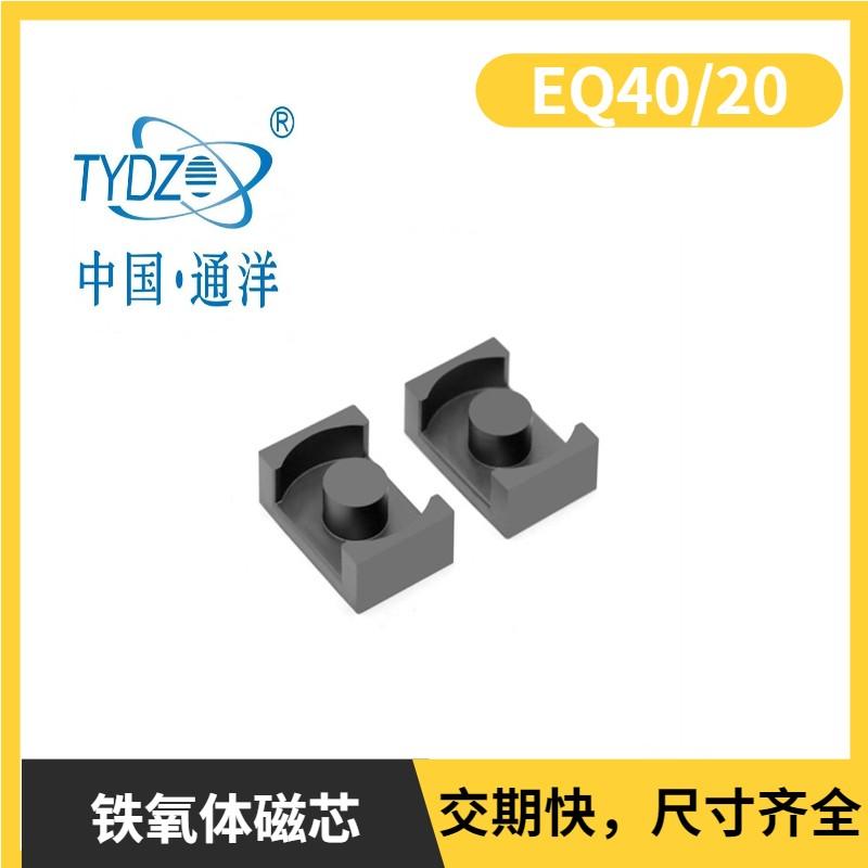 现货EQ40充电器磁芯高稳定性功率加工配套骨架