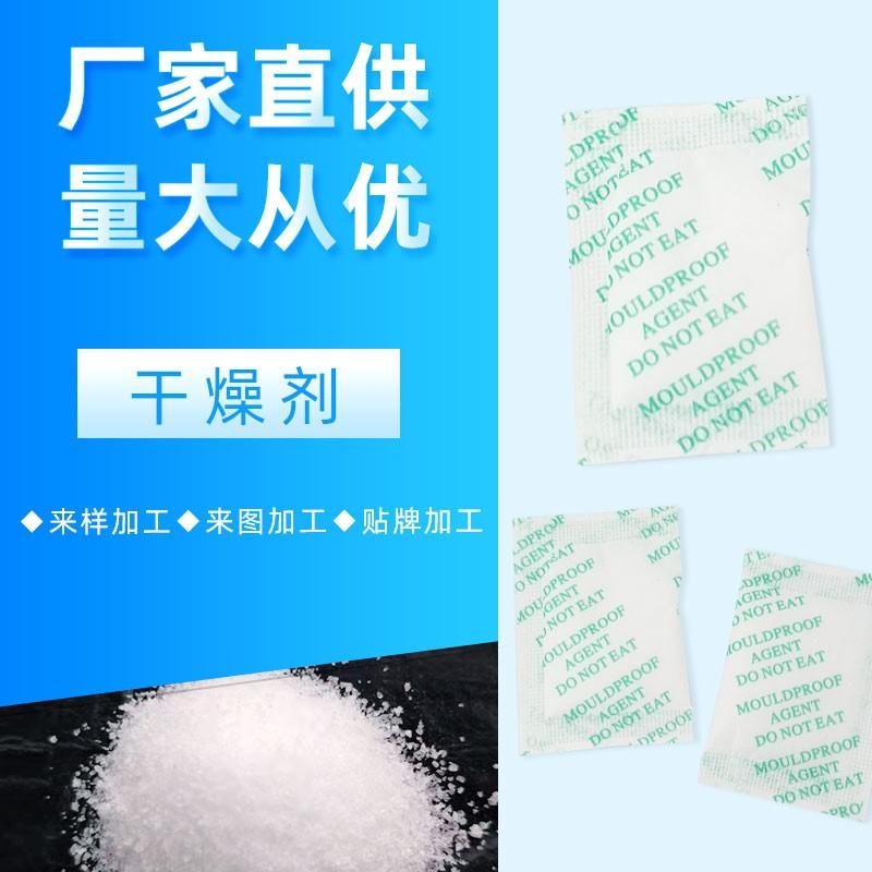 厂家直供干燥剂 粉末干燥剂迅速凝胶 家居用品皮革纺织干燥剂