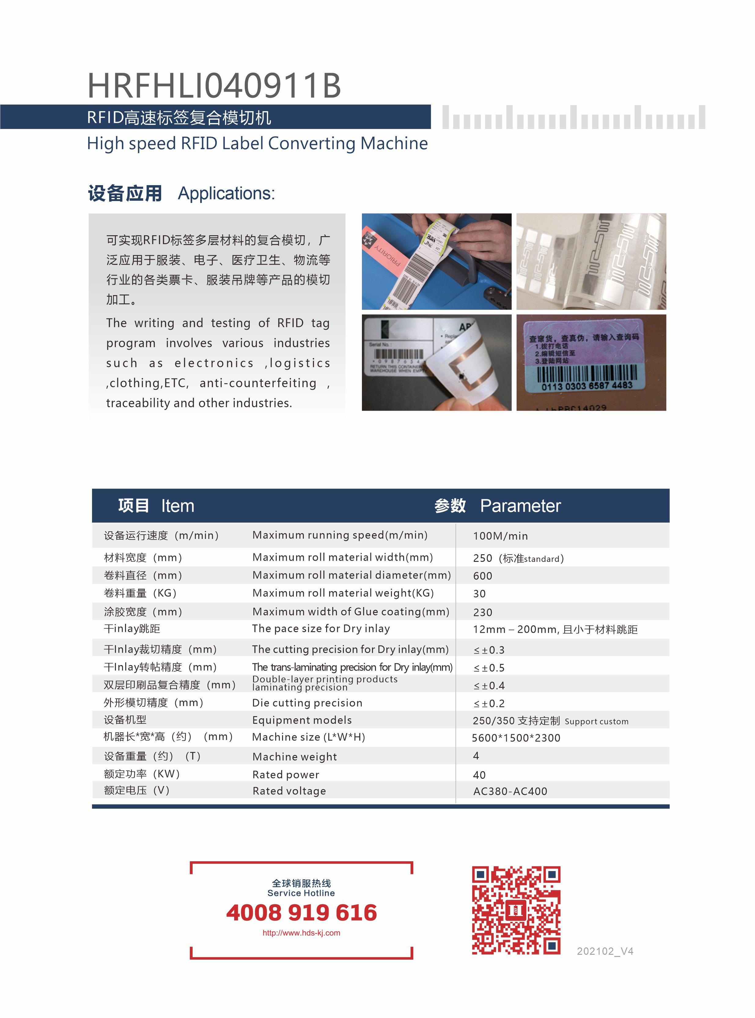RFID标签高速复合模切机2