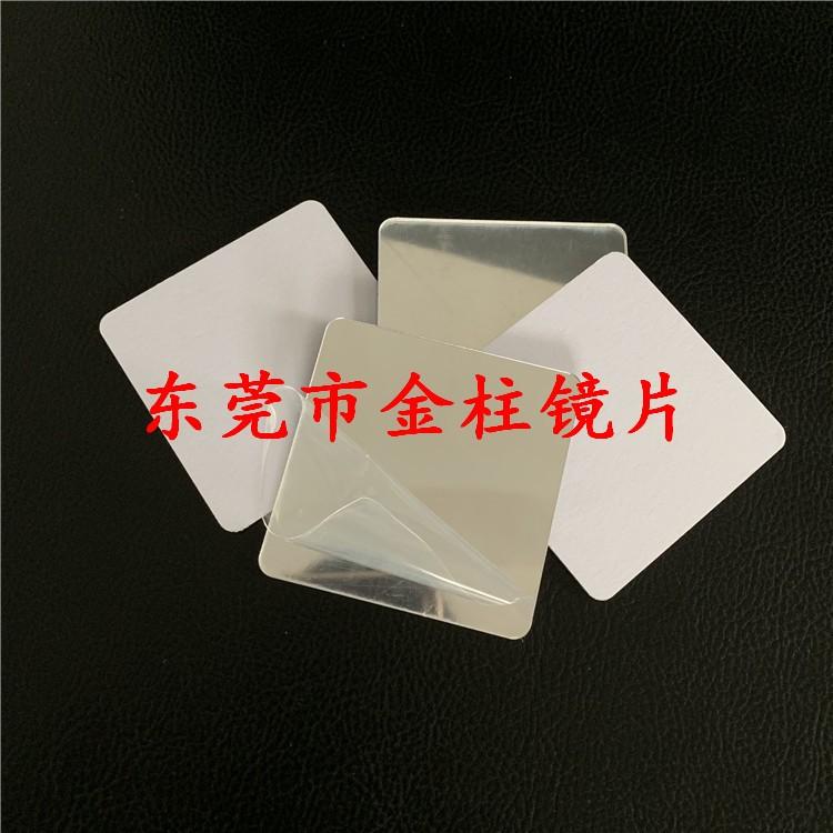 亚克力1.0mm银色金色镜  PS镜片 亚克力镜面小片加工 任意形状切割加工镜面