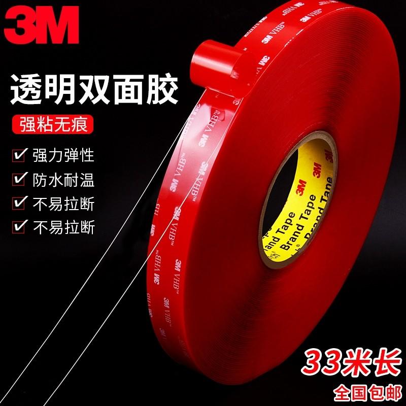 耐高温透明双面胶带 3M4905强力防水胶带厂家直销