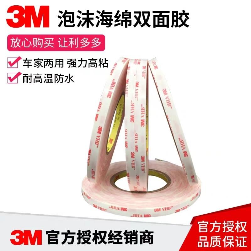 批发耐高温双面胶 丙烯酸泡棉防水双面胶 强力海棉胶
