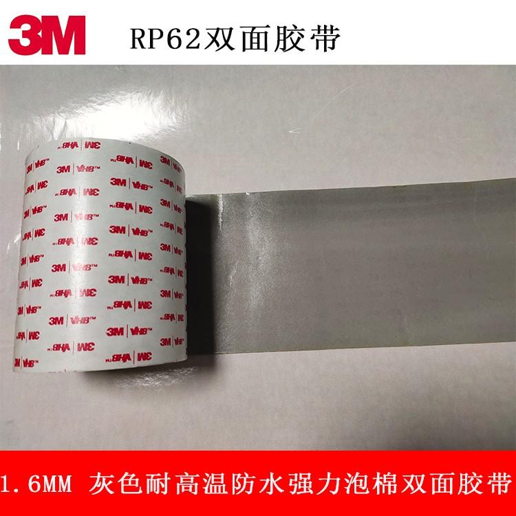 耐高温泡棉胶带 灰色防水强力双面胶带批发 3M胶带供应商