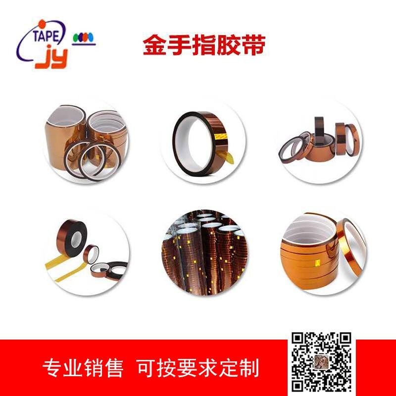金手指胶带 聚酰亚胺耐高温双面胶带 厂家现货供应