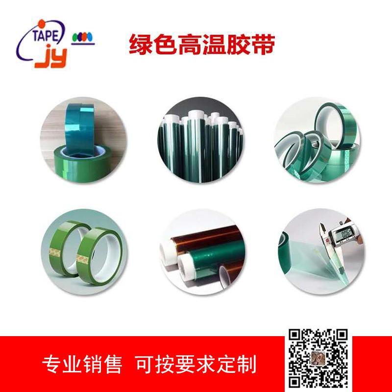 高温胶带厂家直销 绿色pet耐高温胶带 耐高温耐酸碱 喷漆烤漆专用胶带