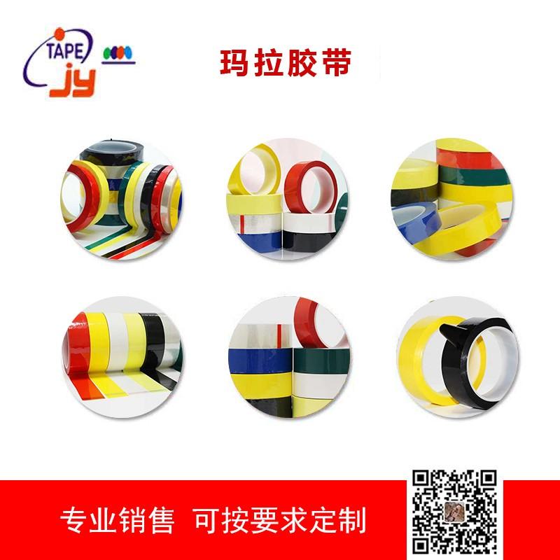 耐高温玛拉胶带厂家批发 单面玛拉胶带长期供应 黄色透明胶带
