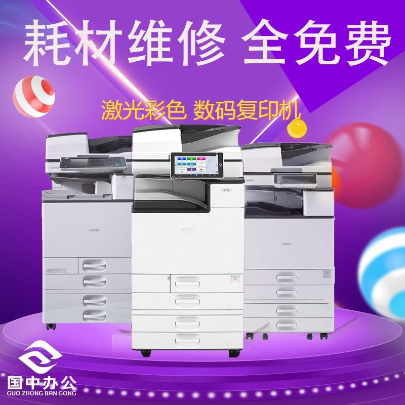 深圳福田大中华国际金融中心上下沙复印机出租打印机出租理光C4504 5504 6004彩色激光一体机