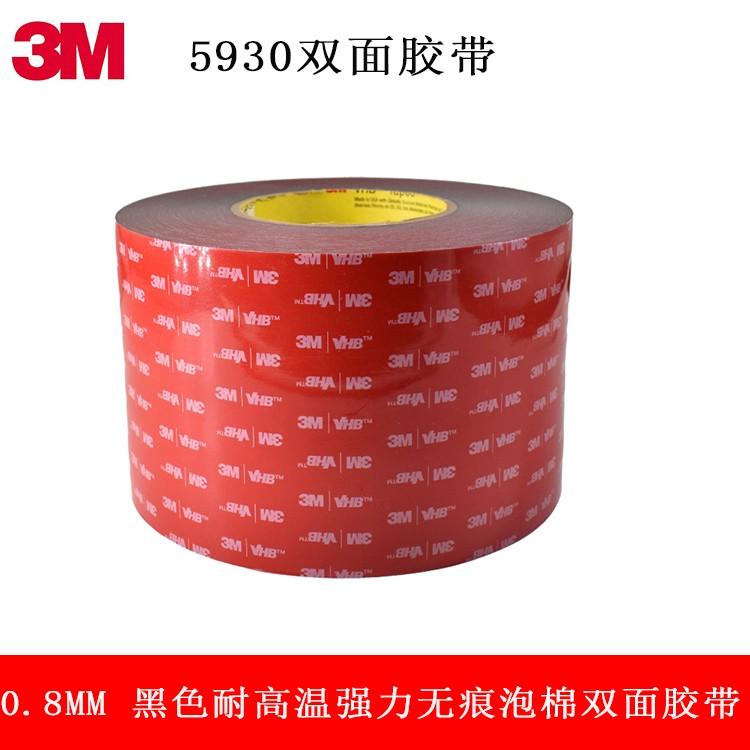 丙烯酸泡棉胶带批发 VHB双面胶 粘性强 防水耐高温双面胶
