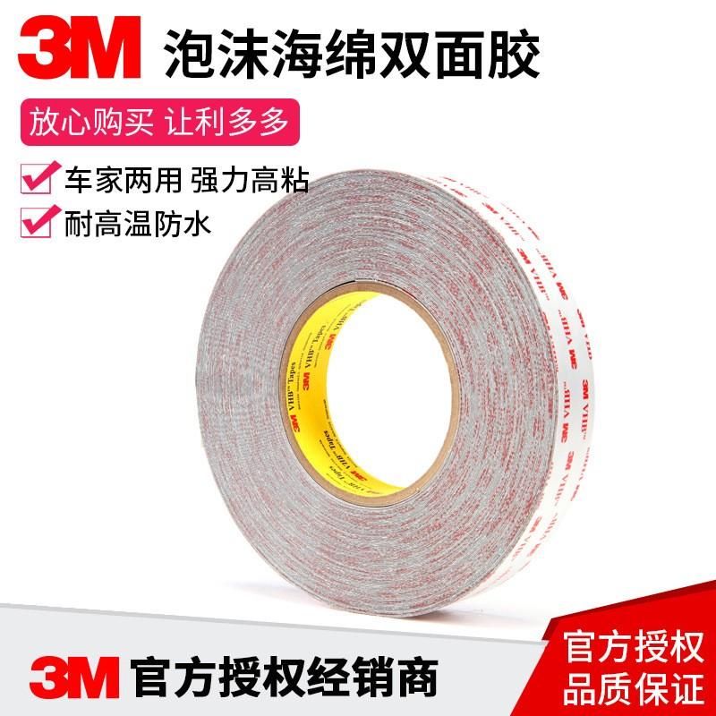 泡棉胶带 白色丙烯酸耐高温防水强力双面胶