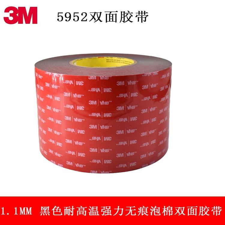 厂家直销耐高温双面胶带 3M5952黑色泡棉双面胶带