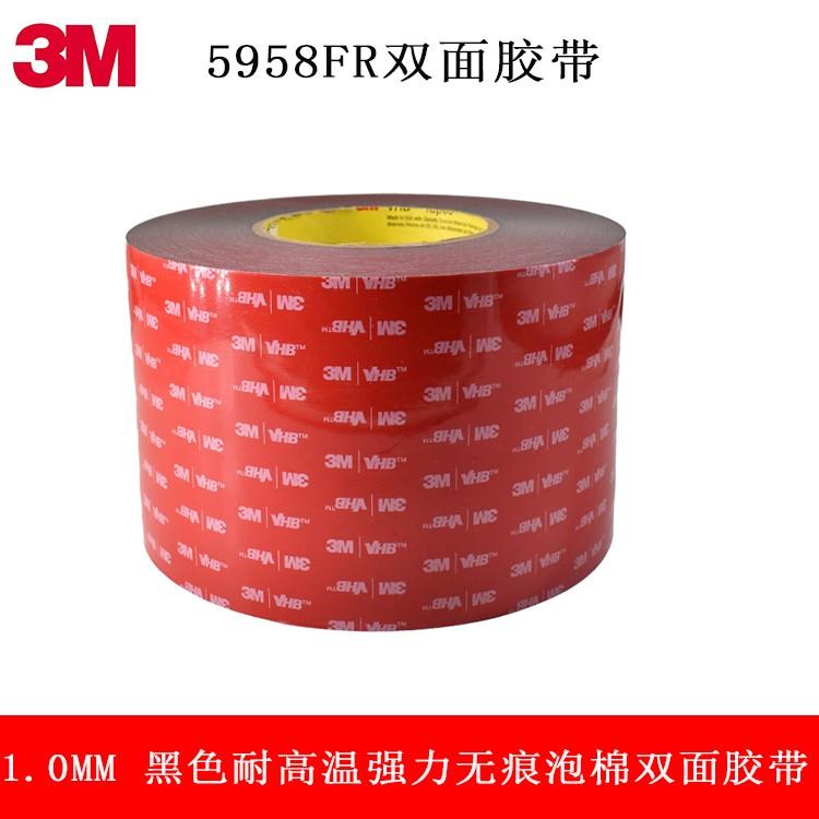 高温双面胶 黑色泡棉双面胶带3M5958FR东莞厂家现货