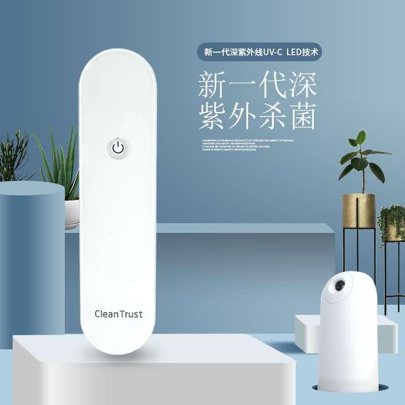 CleanTrust LED紫外线杀菌棒内衣消毒棒手持除螨神器旅行便携消毒灯净趣CleanTrust