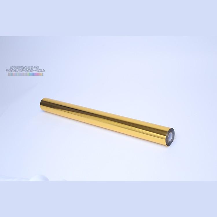 塑膜烫金纸化妆品礼品包装烫金印箔覆膜塑胶塑料制品烫金膜电化铝