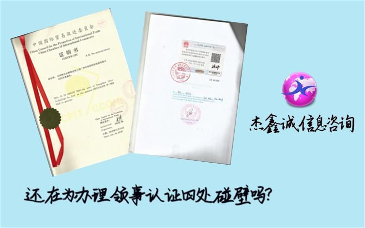 工作经历学历泰国使馆认证