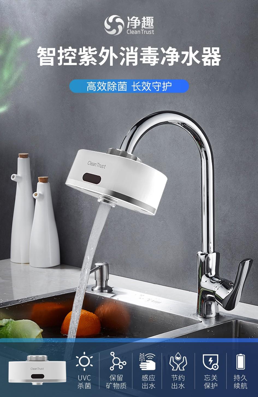 19秒净趣便携式深紫外UVC LED 水龙头净水器可直接接在自来水的水龙头净水器
