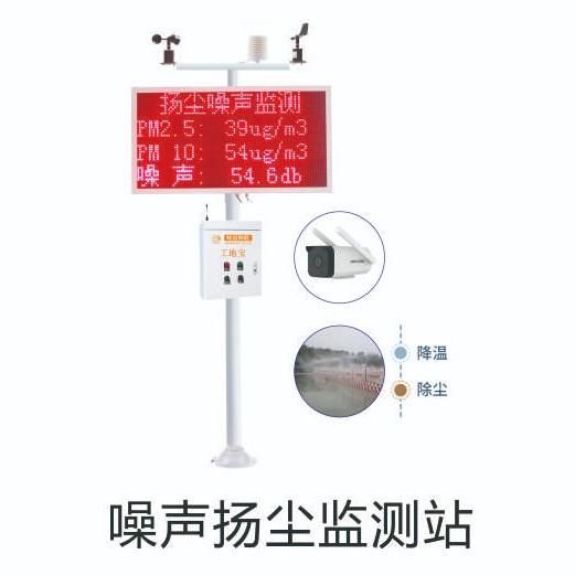 工地扬尘监测系统噪声噪音实时在线PM2.5PM10环境检测仪监测系统,五项监测 八项监测 十项监测