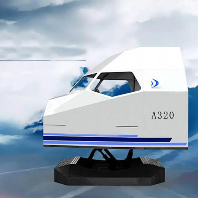 驾驶模拟器 飞机驾驶模拟器 空客A320动感飞行模拟器