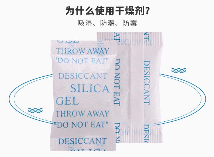 2克硅胶干燥剂无纺布英文版_04