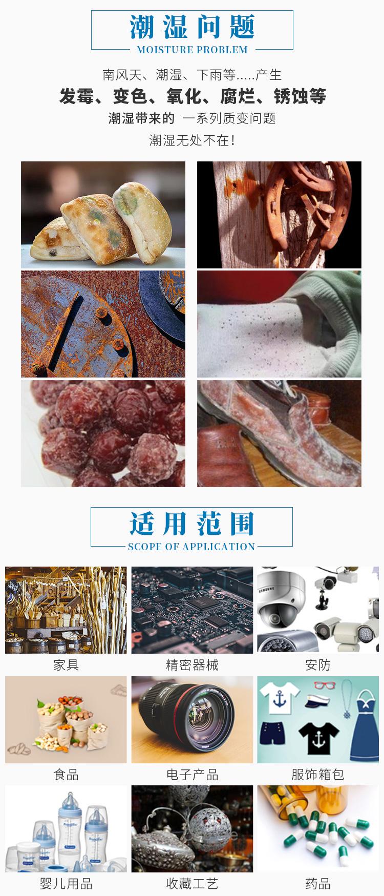 2克硅胶干燥剂无纺布英文版_05