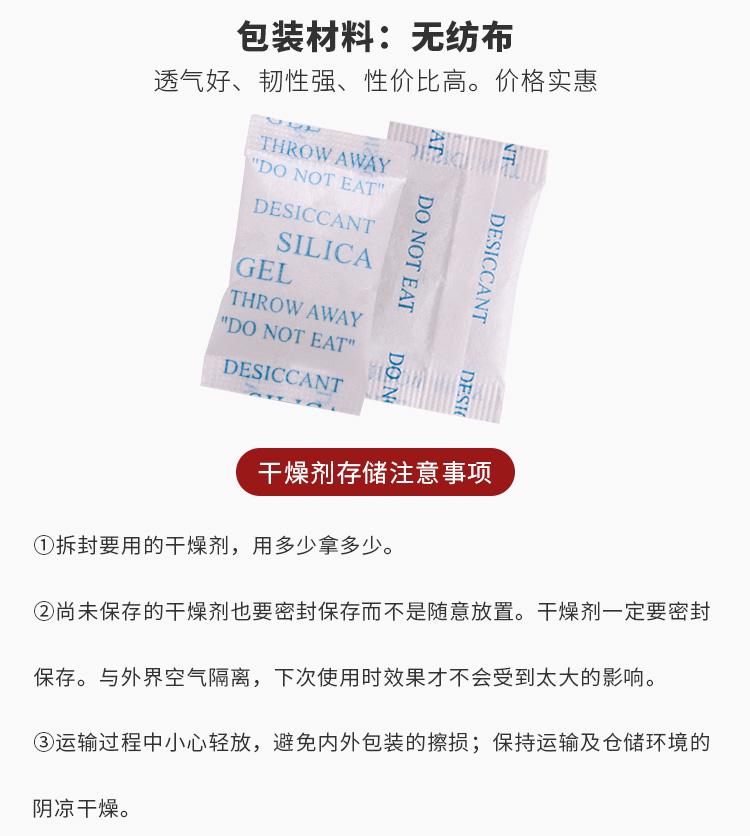 2克硅胶干燥剂无纺布英文版_08