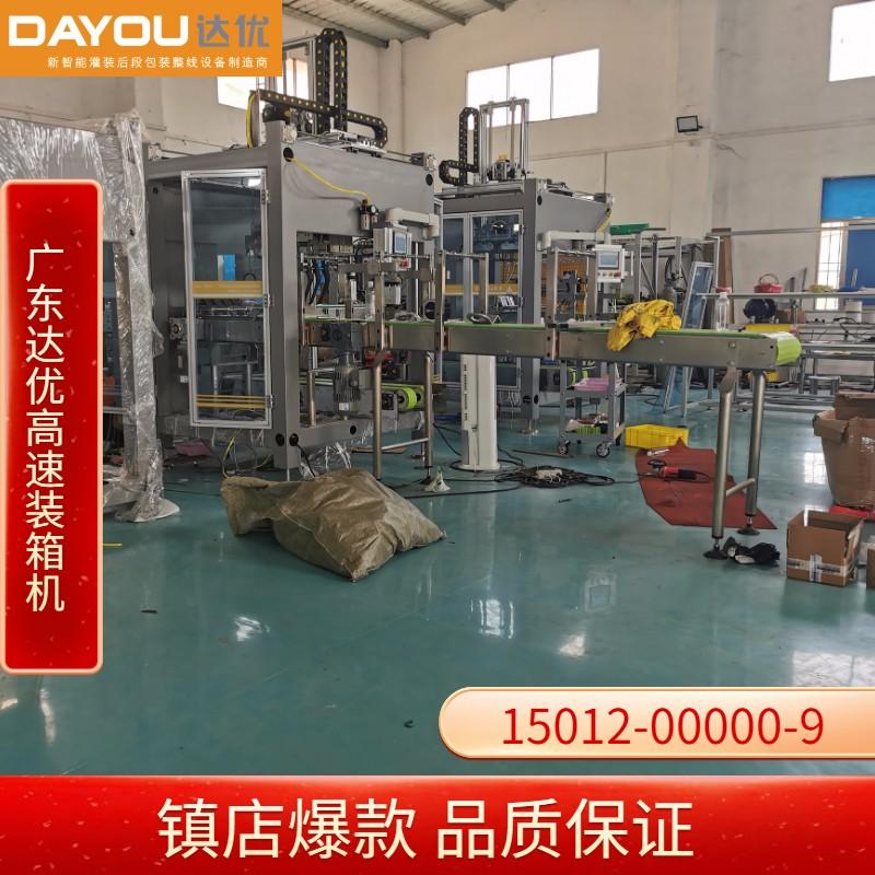 广东达优高速装箱机 自动封箱机流水线设备生产线 中速开箱机