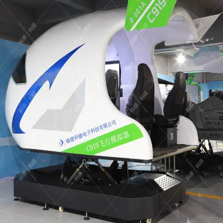 C919飞机模拟器 飞行模拟器