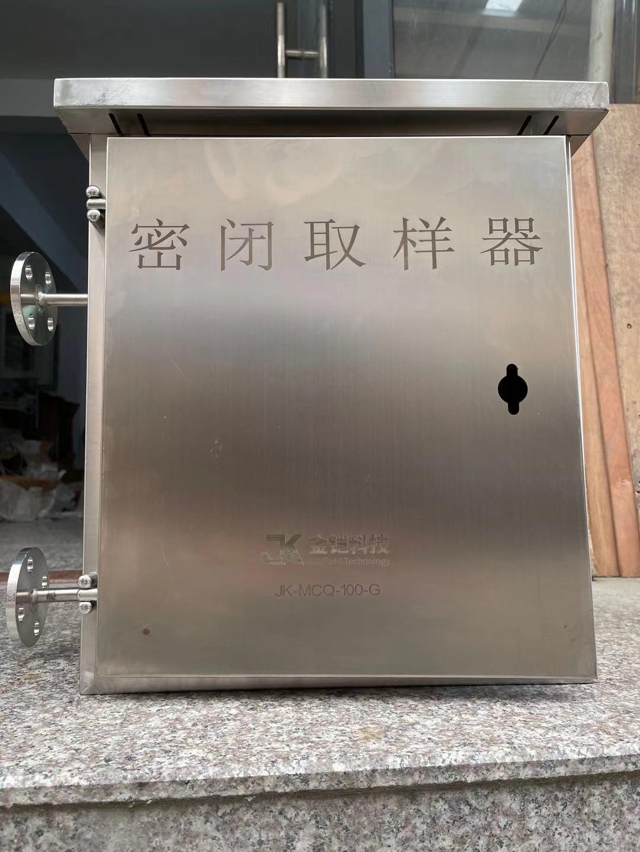 金铠密闭取样器JK-MCQ-100-G