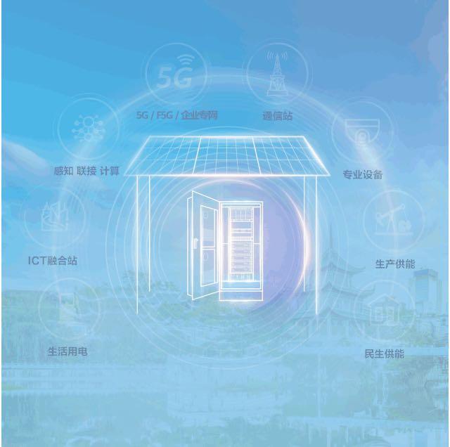 离网一体化通信电源系统