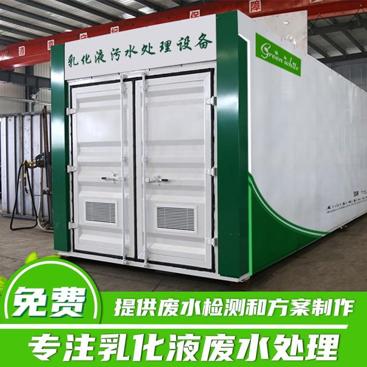 乳化液污水处理一体化设备 污水处理 工厂废水处理 废乳化液处理